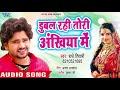 डुबल रही तोहरी अँखिया में - Mado Ke Bans Pa - Radhey Tiwari - Bhojpuri Hit Song 2018 Mp3