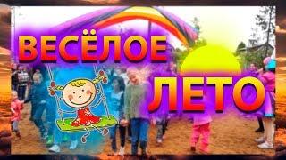 На даче становится веселее  Летом на даче  Детский праздник  Весёлое мероприятие в садоводстве