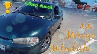 #Мята 1. Обзор на Mitsubishi mirage asti!
