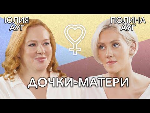 Актрисы Юлия и Полина Ауг — о внешнем сходстве, детстве в разлуке и паранормальных способностях