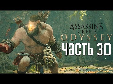 Assassin's Creed: Odyssey ► Прохождение на русском #30 ► БОСС ЦИКЛОП!