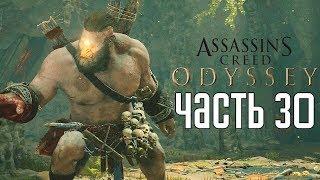 Assassin s Creed Odyssey  Прохождение на русском 30  БОСС ЦИКЛОП