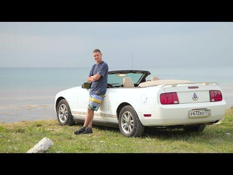 Самый честный обзор Ford Mustang V - Cмотреть видео онлайн с youtube, скачать бесплатно с ютуба