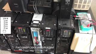 видео Калибровка ИБП (UPS) фирмы APC
