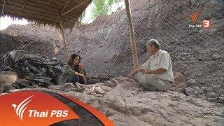 ไดโนเสาร์แดนอีสาน : ภูน้อย สุสานไดโนเสาร์ (18 พ.ย. 60)