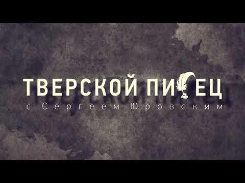 Тверской Писец с Сергеем Юровским. Выпуск 2. Кувшиново ч.1