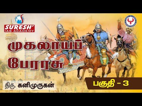 Indian History   Mughal Empire - 3   Kani Murugan   Suresh I