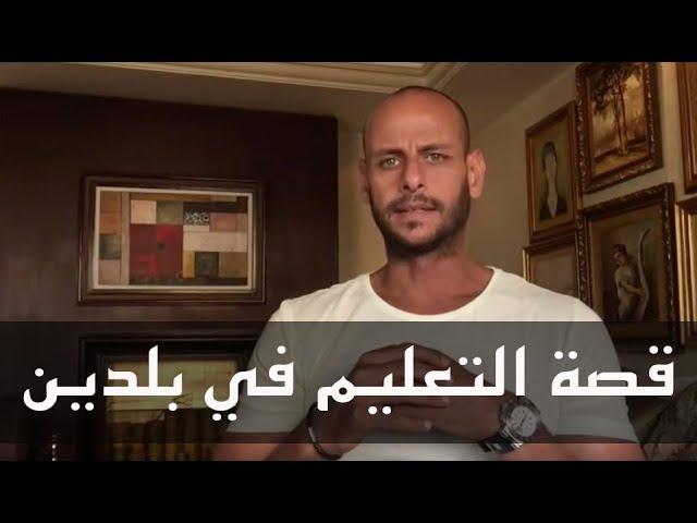 قصة التعليم في بلدين - Ismail Fouad Kassem