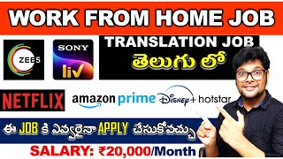 Work from home in Telugu |Part time jobs|Telugu Translation | Translation jobs for All |V the Techee