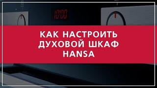Download Управление духовым шкафом Hansa Mp3 and Videos