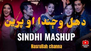 2020 Lasted sindhi mashup fresh shadi weddings mix sindhi mashups songs Singer Nasrullah channa