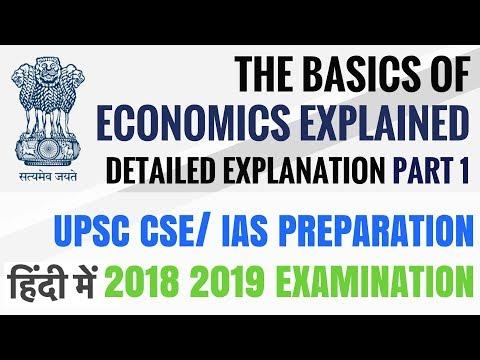Basics of Economics -हिंदी में Part 1 - Detailed