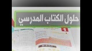 حل تمرين 7 صفحه 14 من كتاب المدرسي السنه الرابعه متوسط الجيل الثاني 2019
