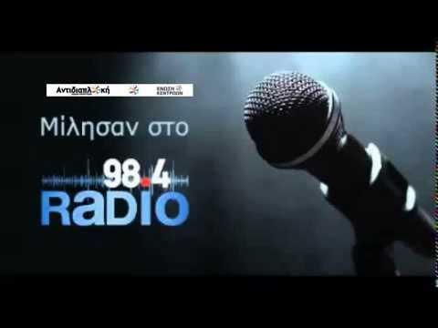 Β. Λεβέντης / Radio 9,84 Ηράκλειο Κρήτης / 25-5-2015