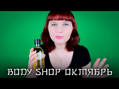 The Body Shop Октябрь 2016