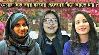 মেয়েরা কত বছর বয়সের ছেলেদের বিয়ে করতে চায় ?New Bangla Funny Interview | Funny Videos 2017| 4K Video