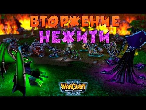 видео: #456 ВТОРЖЕНИЕ НЕЖИТИ НА ДВОИХ! [Еще одна карта] - Играем в warcraft 3