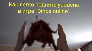 """Как легко поднять большой уровень в игре """"Dinos online"""""""