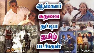 ஆஸ்கார் விருதுக்கு பரிந்துரைக்கப்பட்ட படங்கள் | Tamil Films Nominated For Oscar Award