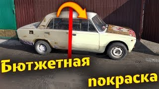Лучшая БЮДЖЕТНАЯ ПОКРАСКА авто КОРЧА своими руками / T-Strannik