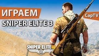 sniper Elite 3 - Обзор - Let's Play - Gameplay - Прохождение