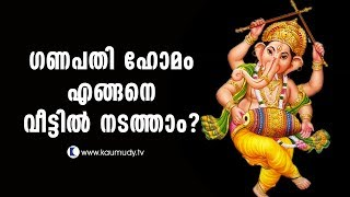 How to conduct Ganapathi homam at your house? | Pranavam | Ladies hour