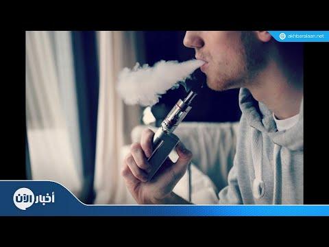 وباء السجائر الإلكترونيّة ينخر جسد الشباب الأمريكي  - نشر قبل 24 دقيقة