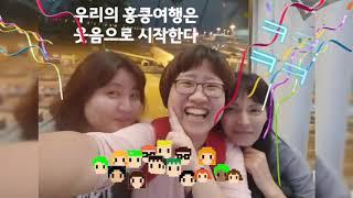 2019년 홍콩여행