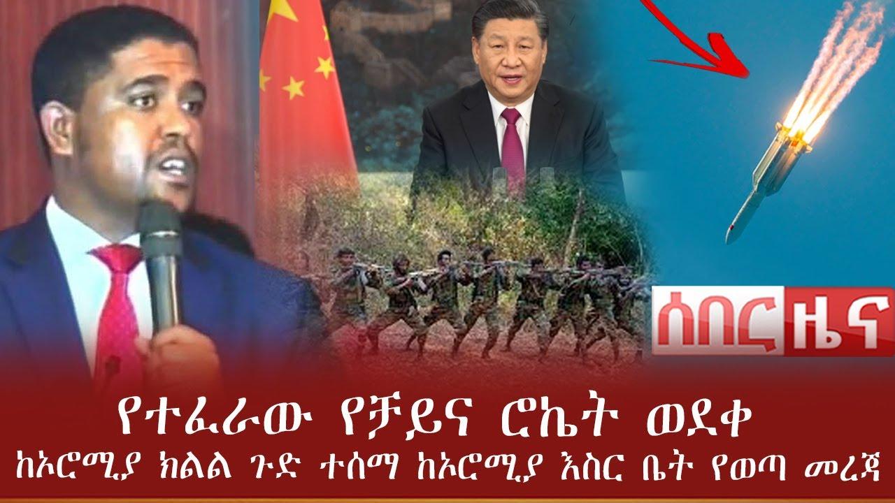 Download Ethiopia ሰበር ዜና - የተፈራው የቻይና ሮኬት ወደቀ | ከኦሮሚያ ክልል ጉድ ተሰማ ከኦሮሚያ እስር ቤት የወጣ መረጃ | Abel Birhanu
