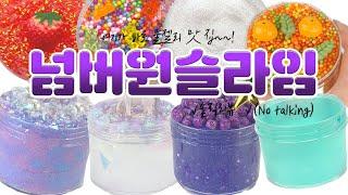 ? 물젤리 맛집 ? 넘버원 슬라임 9종 리뷰 / 솔직 …