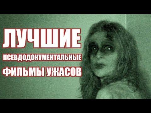 Топ псевдодокументальных фильмов ужасов. Часть 1