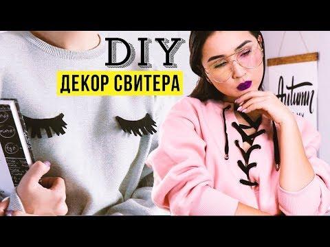 Как украсить черный свитер