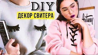 видео Толстовка и свитшот
