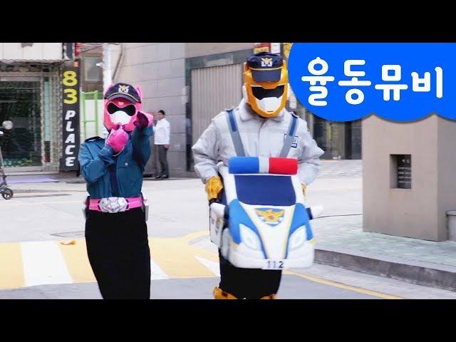 [미니특공대] 율동 뮤직비디오 | 미니특공대 집에 도둑이?! | 경찰차송 | 작아진 새미 | 자동차 동요 | 미니특공대 율동동요♬