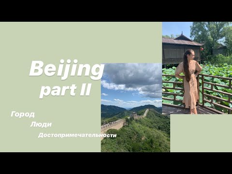 VLOG/ BEIJING-CHINA PART II