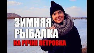 ЗИМНЯЯ РЫБАЛКА речка ПЕТРОВКА первый лёд ПРИМОРСКИЙ КРАЙ