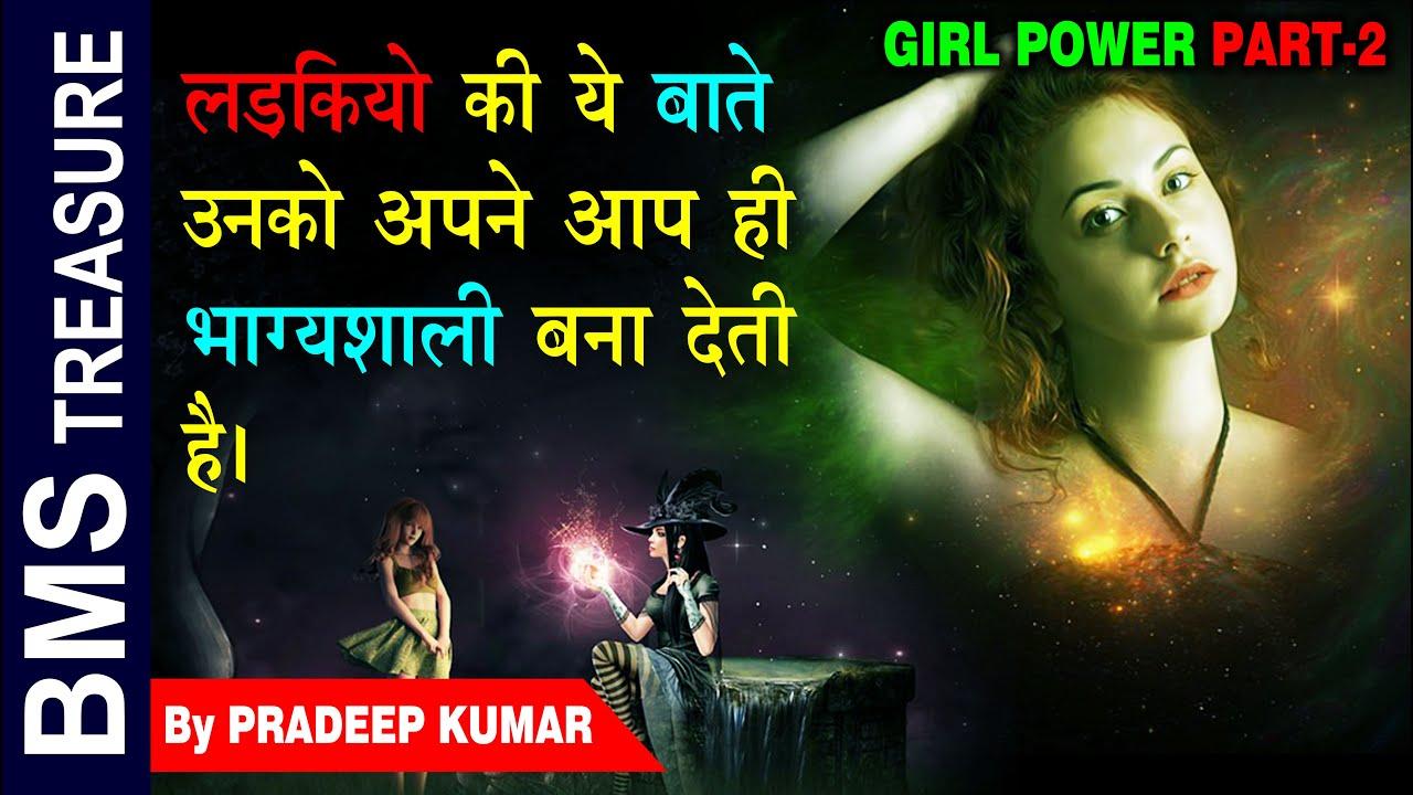 लडकियो की ये बाते उनको अपने आप ही भाग्यशाली बना देती है। Real Power of a Girl Part 2
