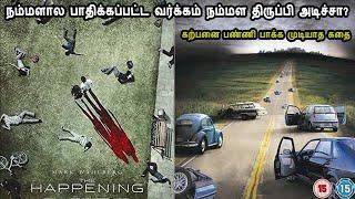 கற்பனை பண்ணி பாக்க முடியாத கதை Tamil Dubbed Reviews & Stories of movies
