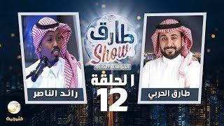 برنامج طارق شو الموسم الثاني الحلقة 12 - ضيف الحلقة رائد الناصر