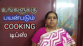 Super Cooking Tips in Tamil