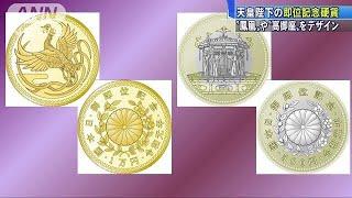 天皇即位記念で「1万円金貨」と「500円銅貨」発行へ(19/05/10)