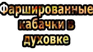 #РЕЦЕПТ Фаршированные кабачки в духовке