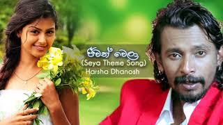 Jeewath Wela (FM Derana Seya Theme Song) -  Harsha Dhanosh