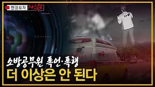83. 소방공무원 폭언폭행…
