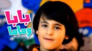 كليب بابا وماما - رافت عواد  بدون ايقاع| قناة كراميش Karameesh Tv