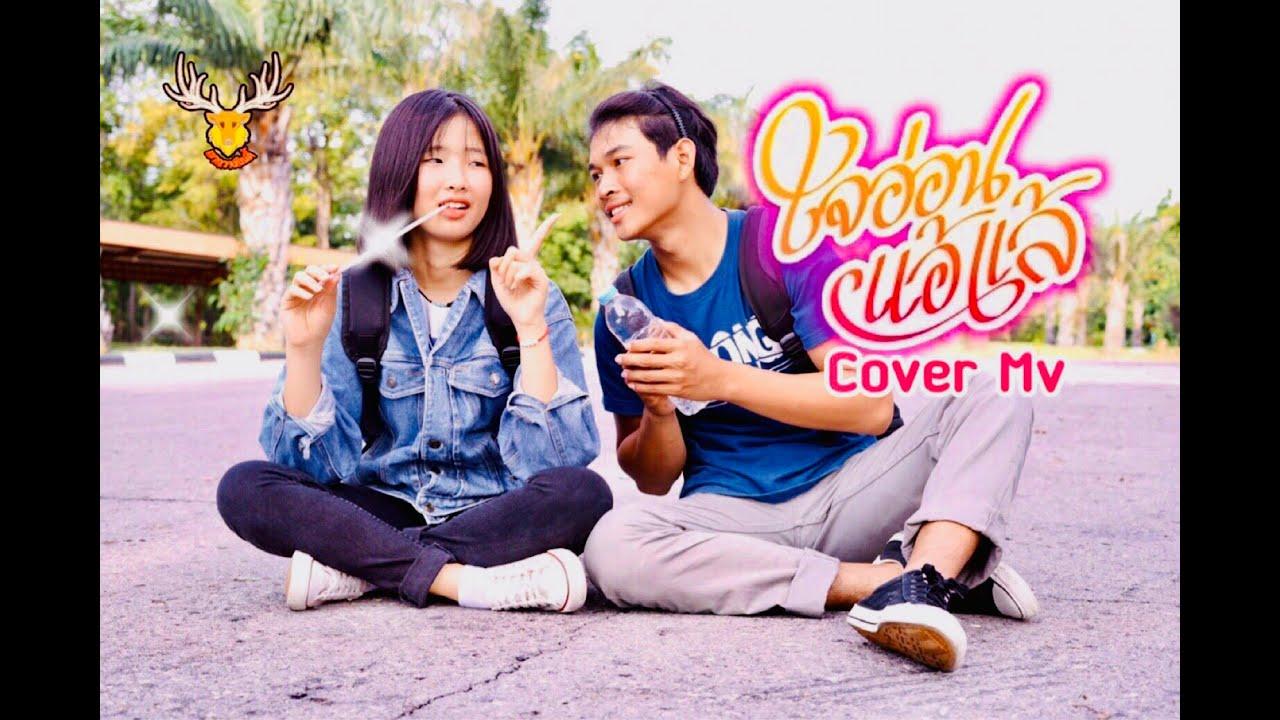 ใจอ่อนแอ้แล้ :Cover MV :โดยเขากวางอินดี้/Cover Version:ขวัญใจ สีคาม/Original:แม็ค วัชรพล [Cover MV]