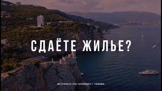видео Дедеркой 2018 - отдых в Дедеркое, цены на жилье без посредников