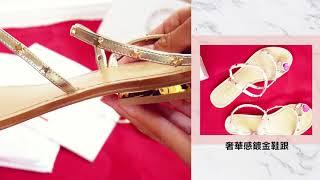 美少女戰士月光菱鏡繞帶涼鞋