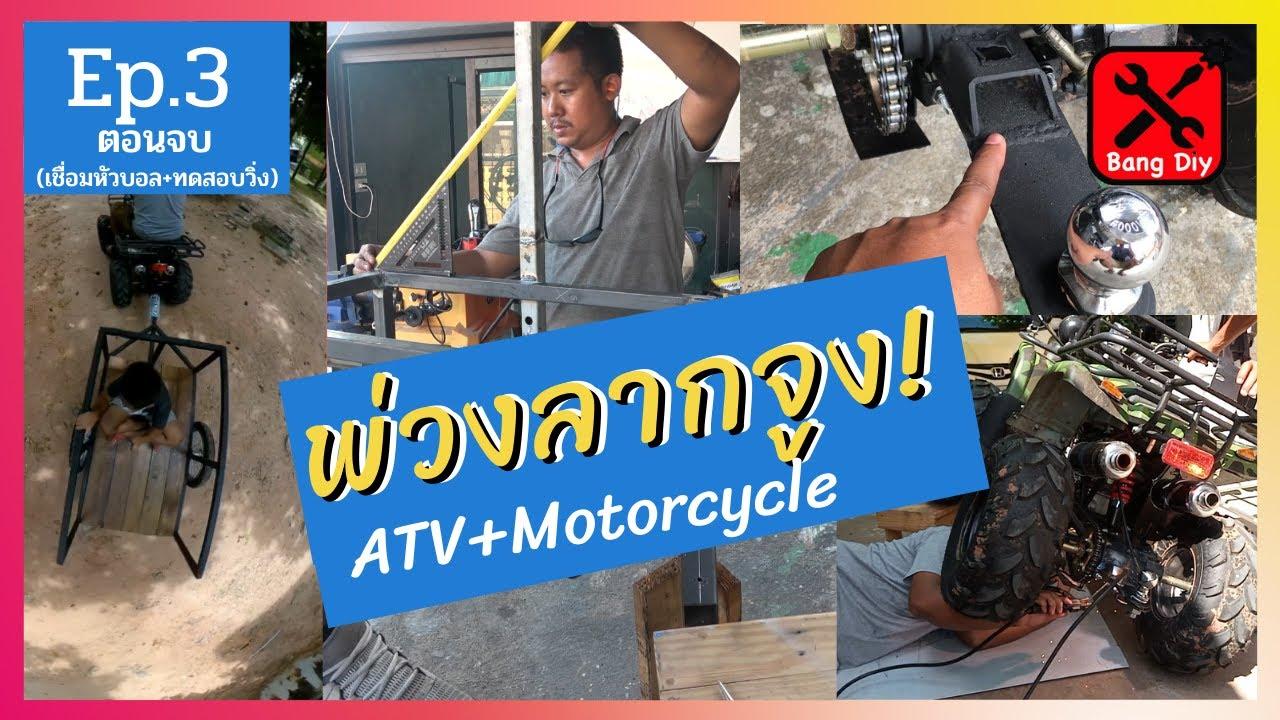 Ep .3 diy พ่วงรถลากจูง trailer ATV มอเตอร์ไซค์ diy ทำเองง่ายๆ By ช่างแบงค์