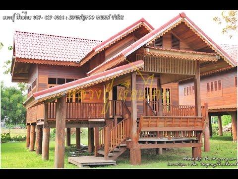 บ้านหลวงปู่ บ้านไม้มาใหม่ 2016 หลวงปู่ เรือนไทย สำเร็จรูป 087- 6174014 ,038-896190 ระยอง